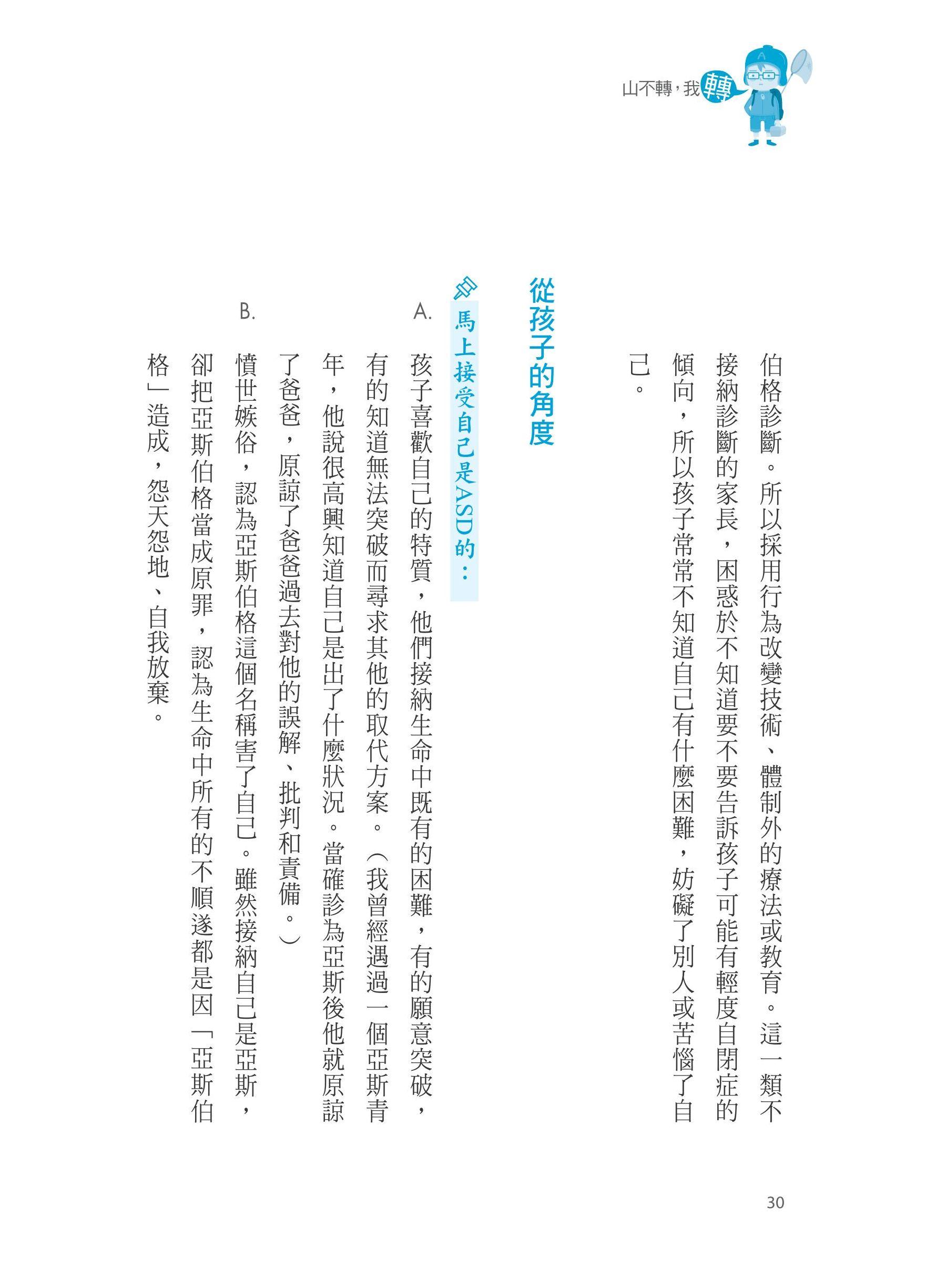 http://im2.book.com.tw/image/getImage?i=http://www.books.com.tw/img/001/070/14/0010701462_b_05.jpg&v=567a861d&w=655&h=609