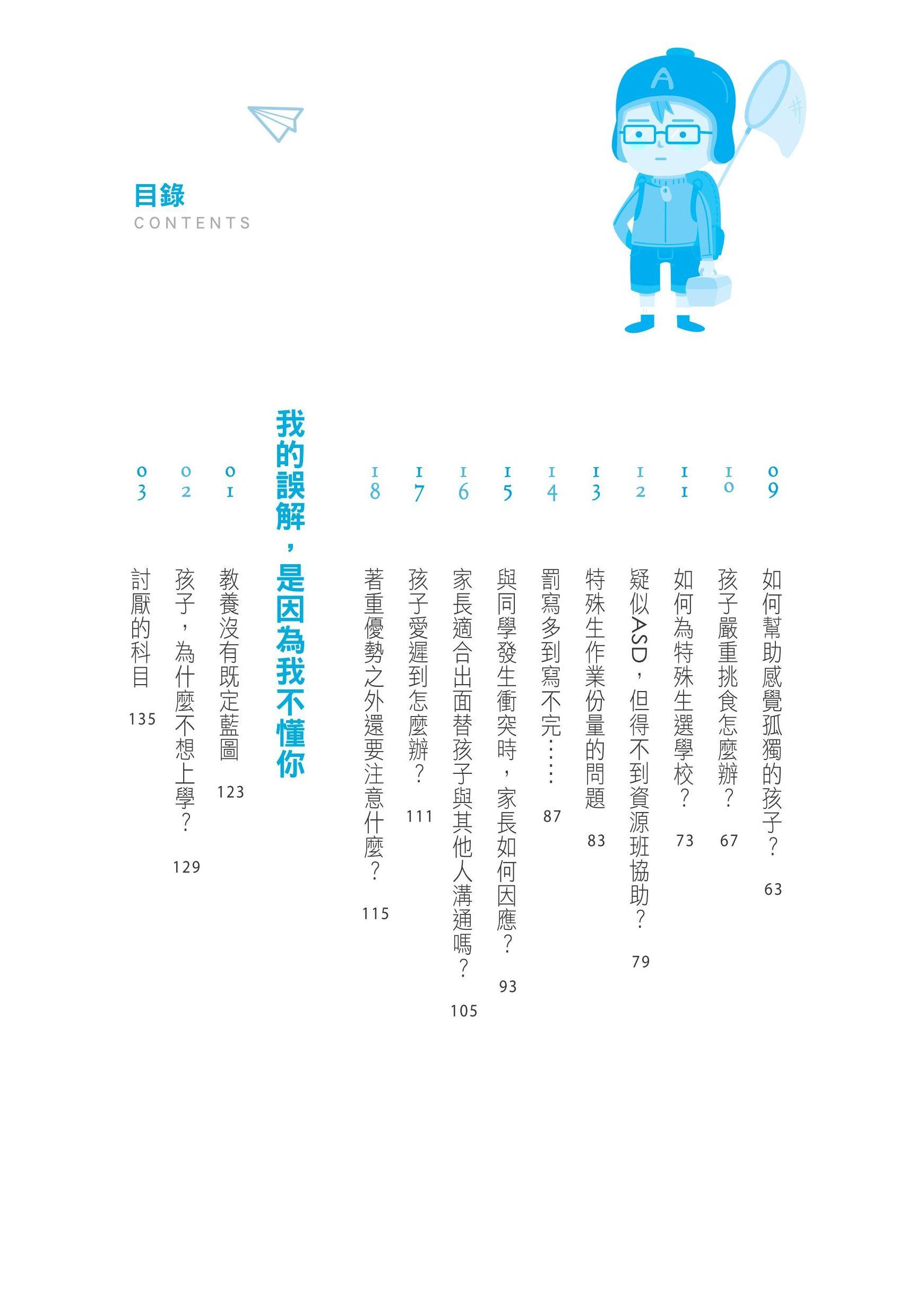 http://im1.book.com.tw/image/getImage?i=http://www.books.com.tw/img/001/070/14/0010701462_bi_02.jpg&v=567a7838&w=655&h=609