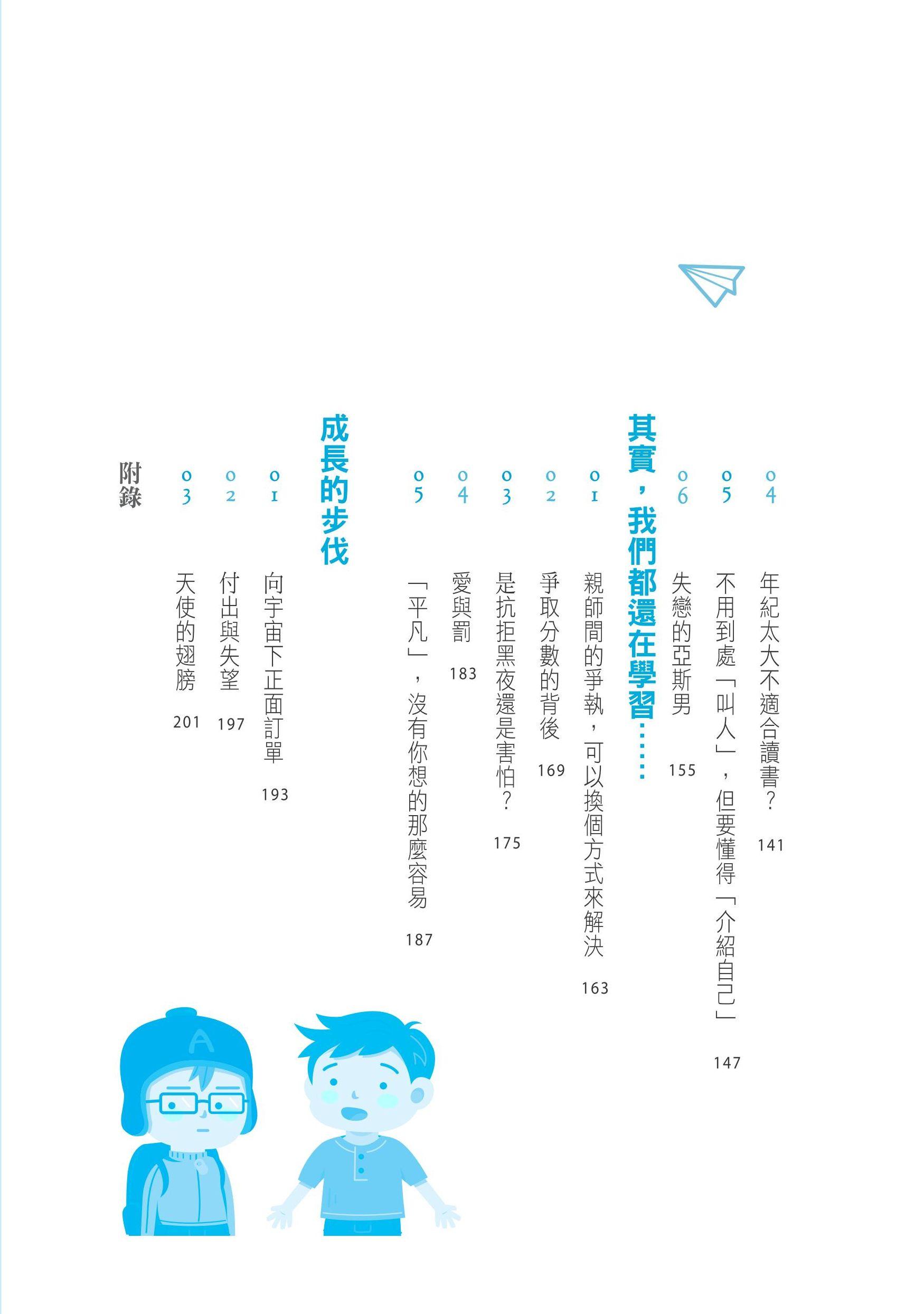 http://im2.book.com.tw/image/getImage?i=http://www.books.com.tw/img/001/070/14/0010701462_bi_03.jpg&v=567a861e&w=655&h=609