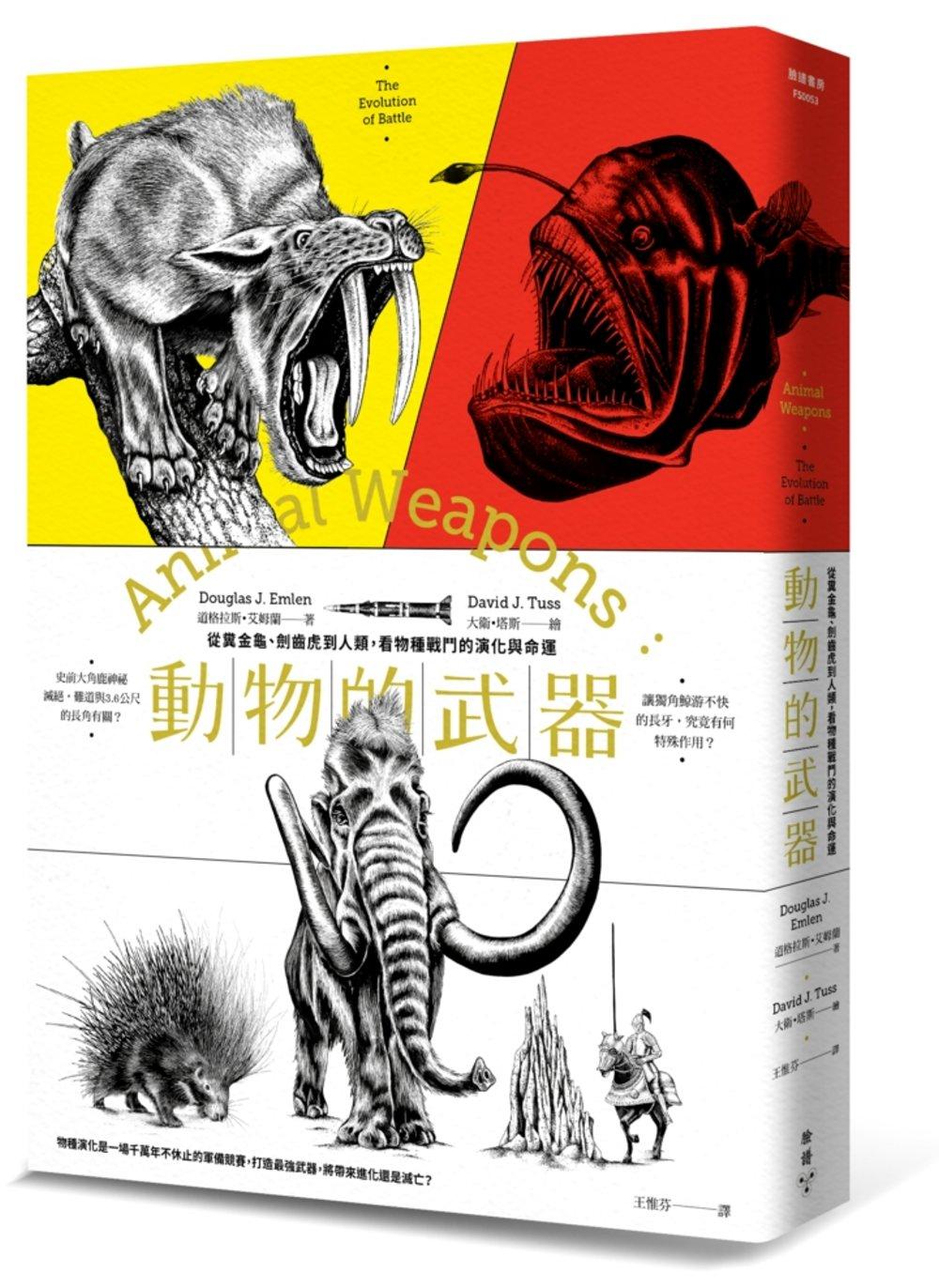 动物的武器:从粪金龟、剑齿虎到人类 看物种战斗的演化与命运