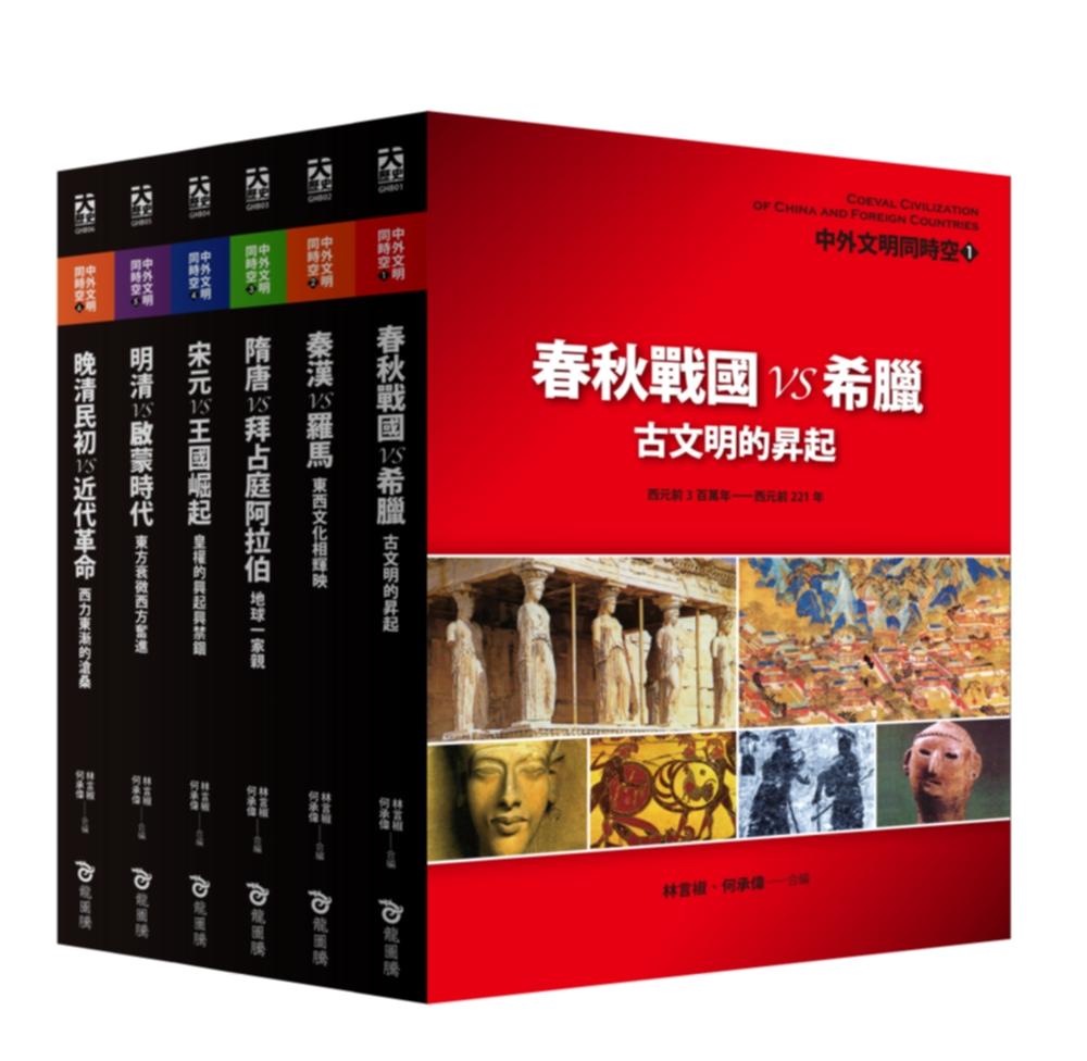 中外文明同時空套書(全套六冊)