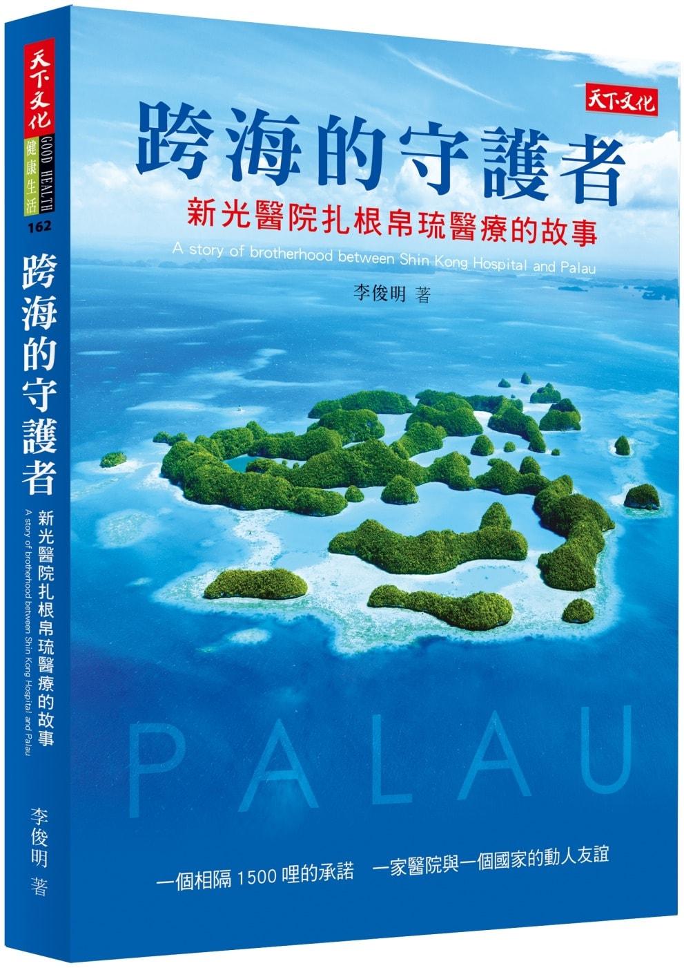 跨海的守护者:新光医院扎根帕劳医疗的故事