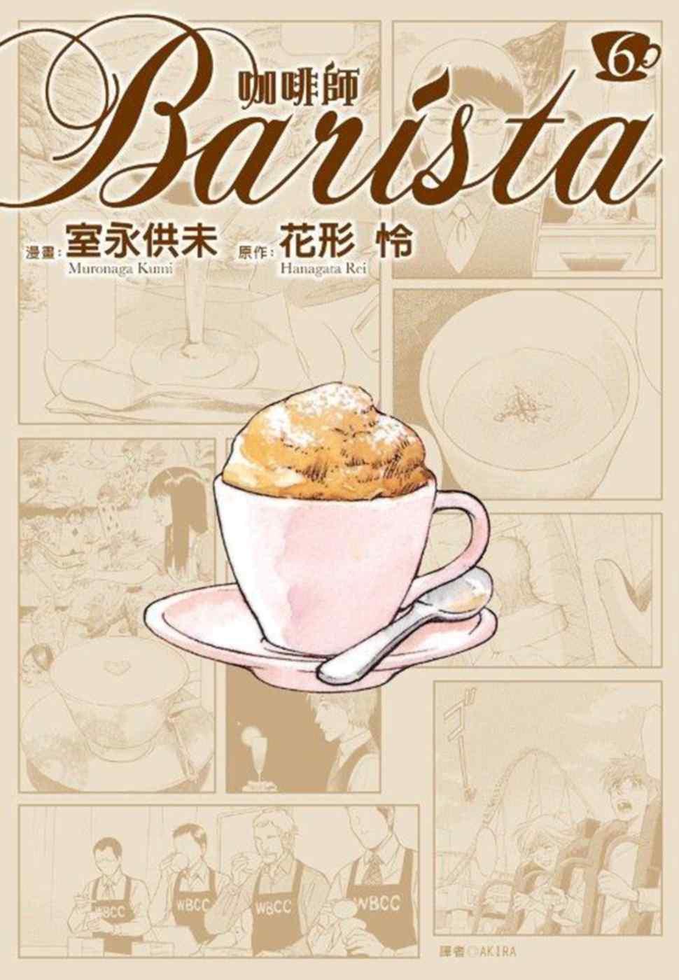 咖啡師Barista(6)