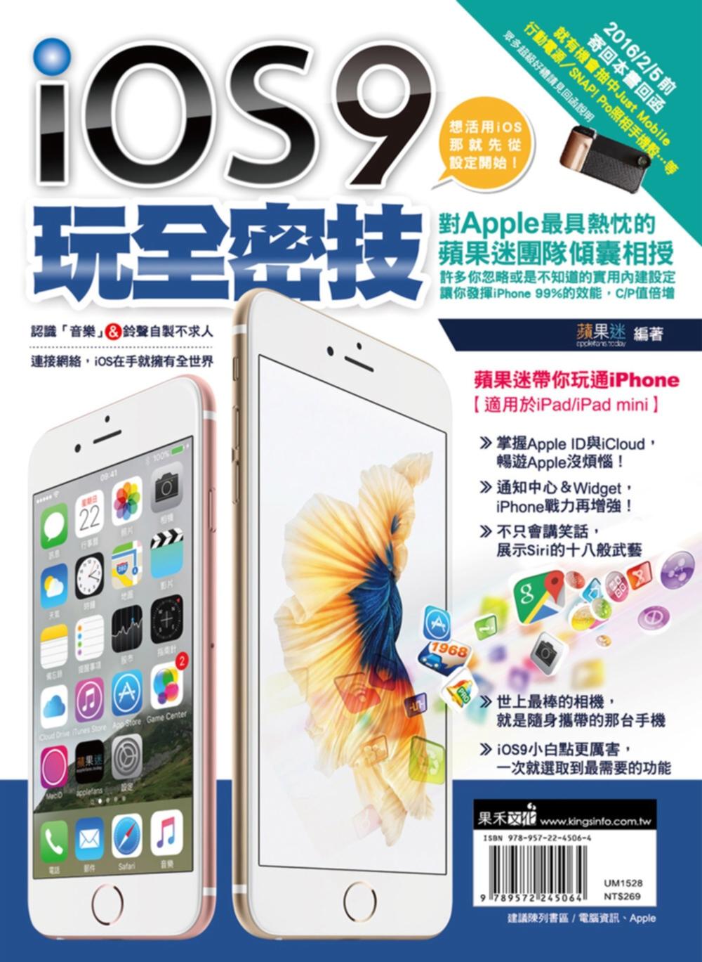 iOS9玩全密技:蘋果迷帶你玩...