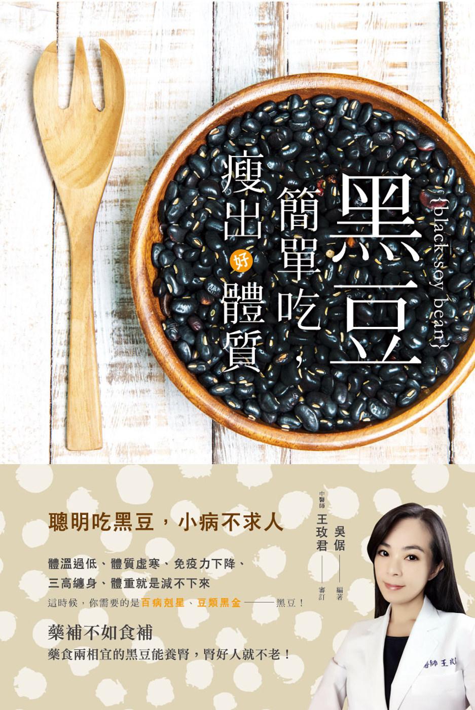 黑豆簡單吃,瘦出好體質