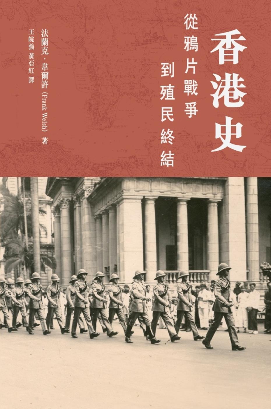 香港史:從鴉片戰爭到殖民終結