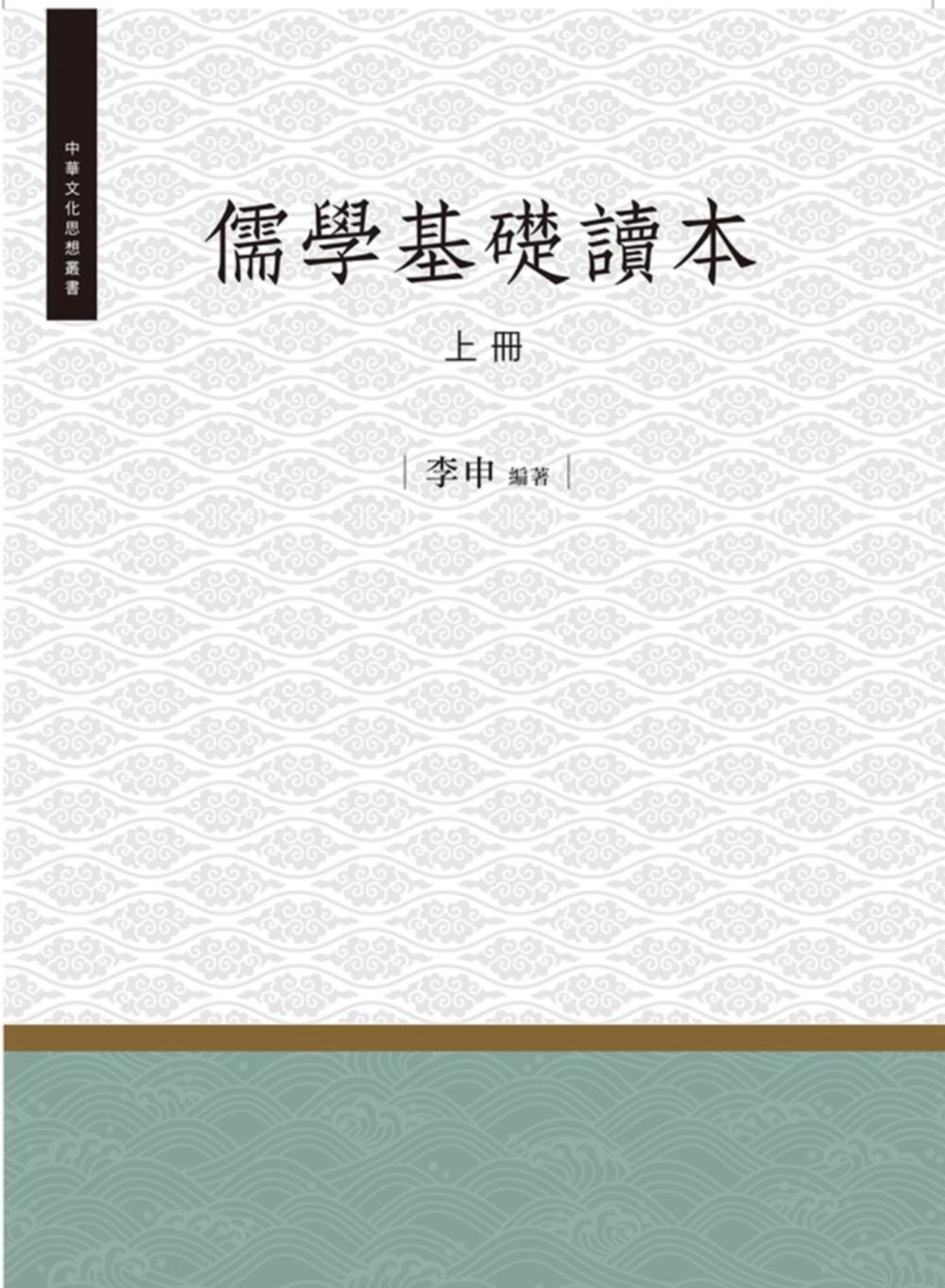 儒學基礎讀本‧上冊