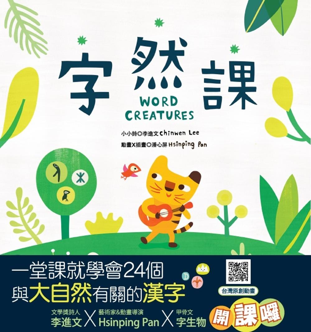 字然課(新版)(精裝):孩子的第一本學漢字X動畫.童詩.繪本