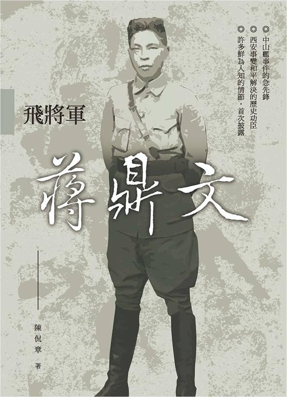 飛將軍蔣鼎文(上、下)