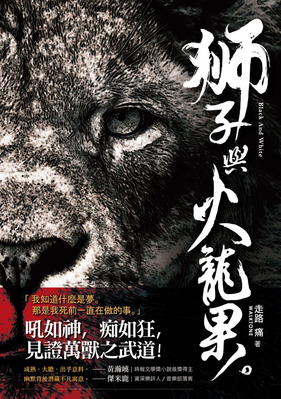 獅子與火龍果