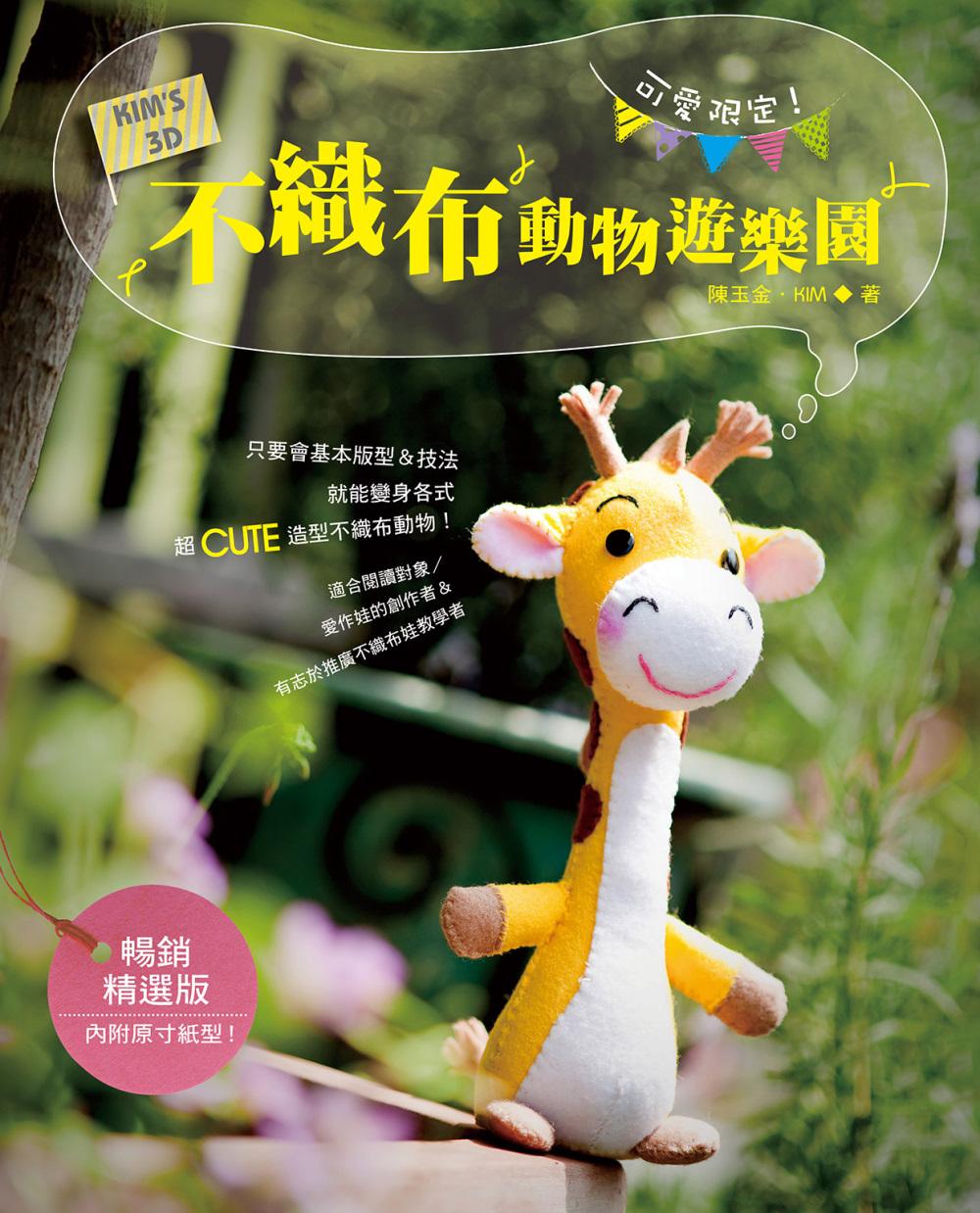 可愛限定^!KIM'S 3D不織布動物遊樂園^(暢銷 版^)