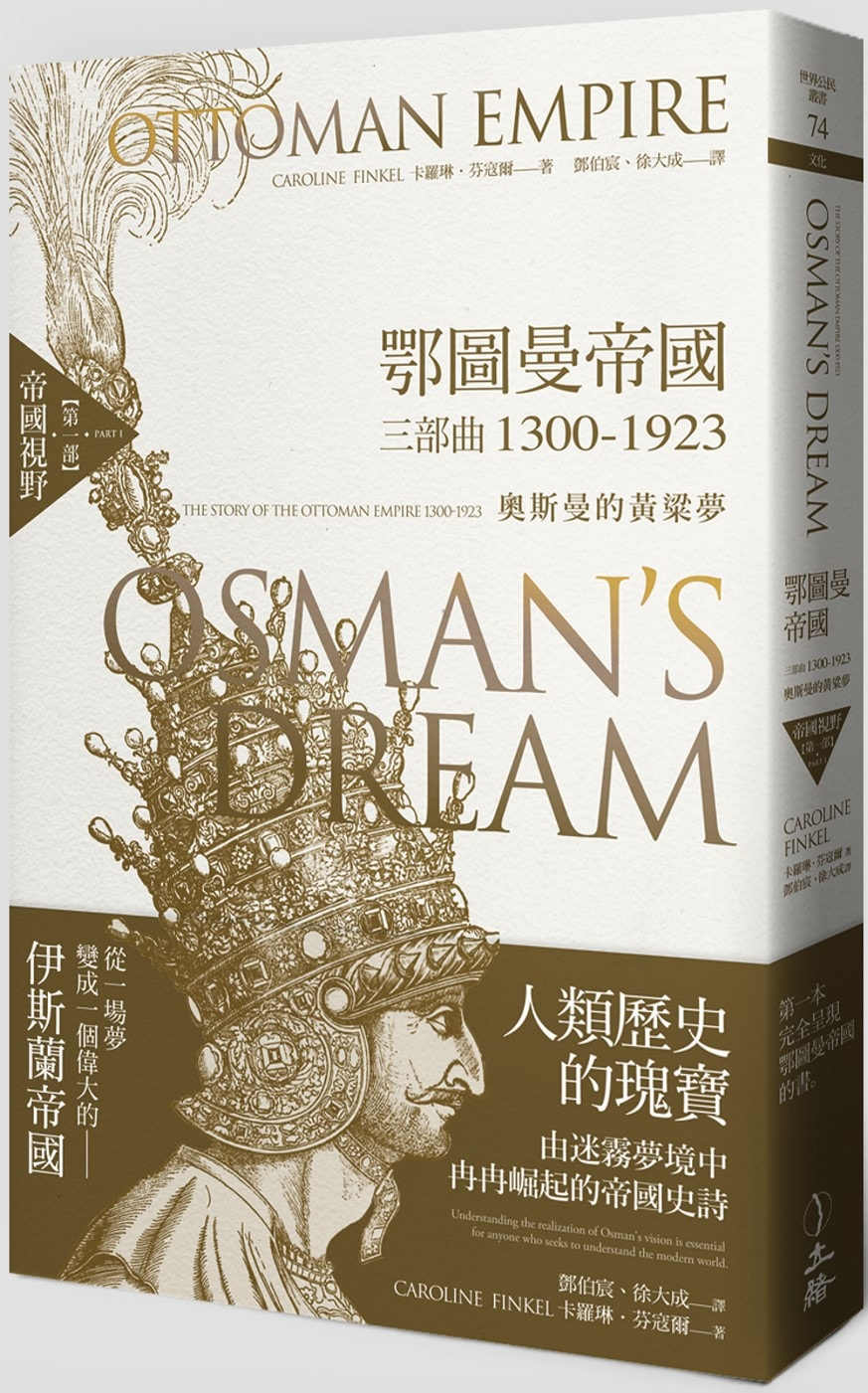 鄂圖曼帝國三部曲1300-1923:奧斯曼的黃粱夢(第一部 帝國視野)