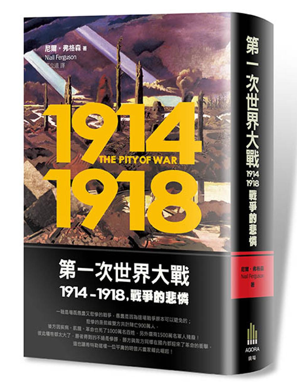 ◤博客來BOOKS◢ 暢銷書榜《推薦》第一次世界大戰,1914-1918 戰爭的悲憐