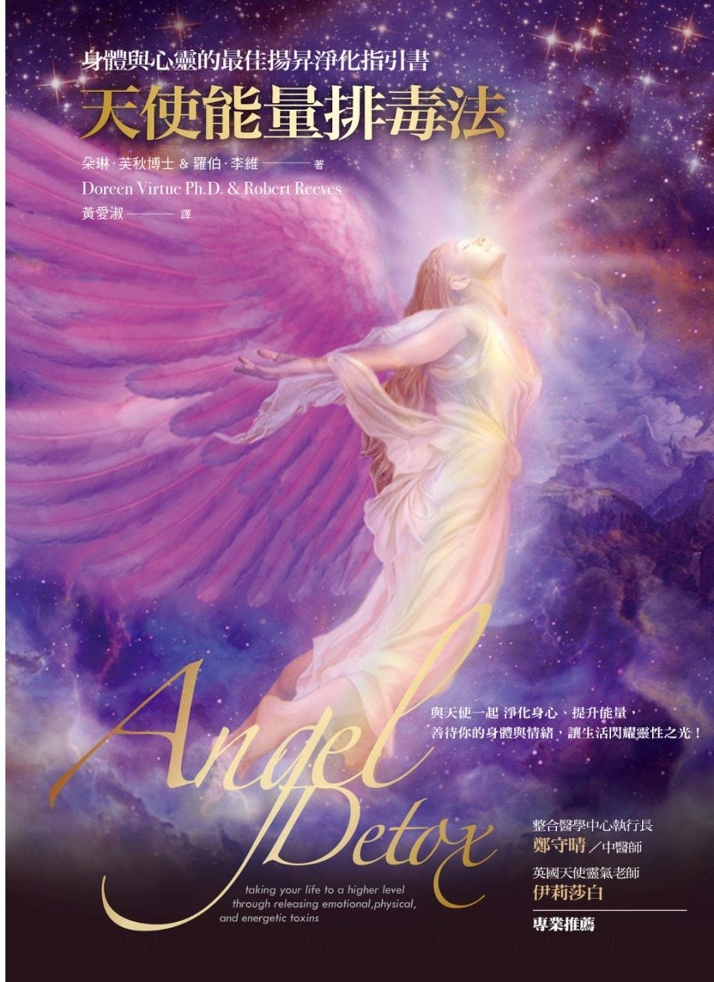 天使能量排毒法:身體與心靈的最佳揚昇淨化指引書
