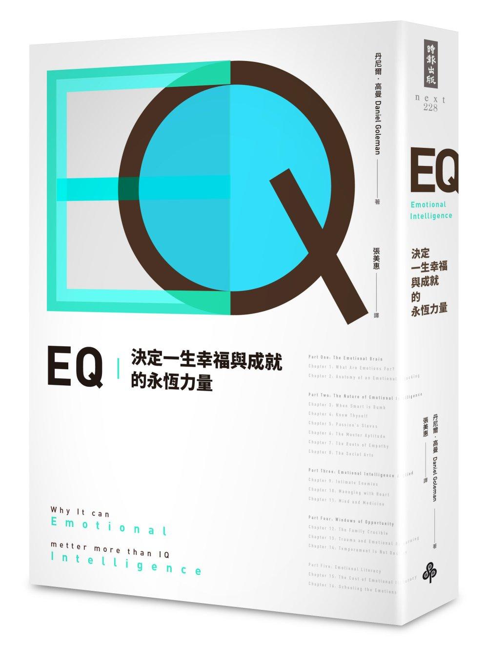EQ:決定一生幸福與成就的永恆力量