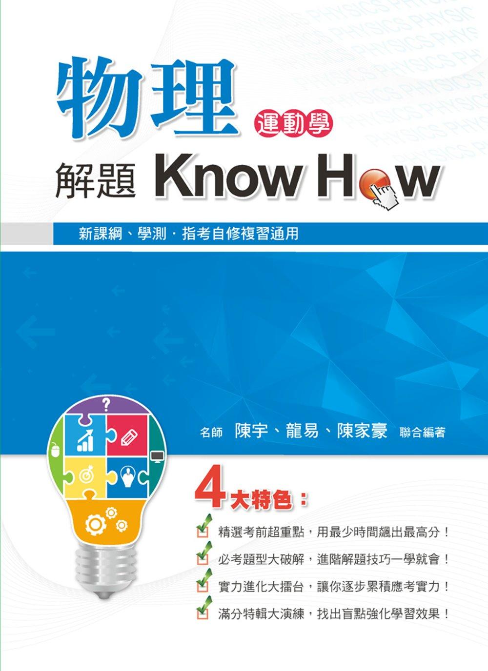 物理解題Know How(運動學)