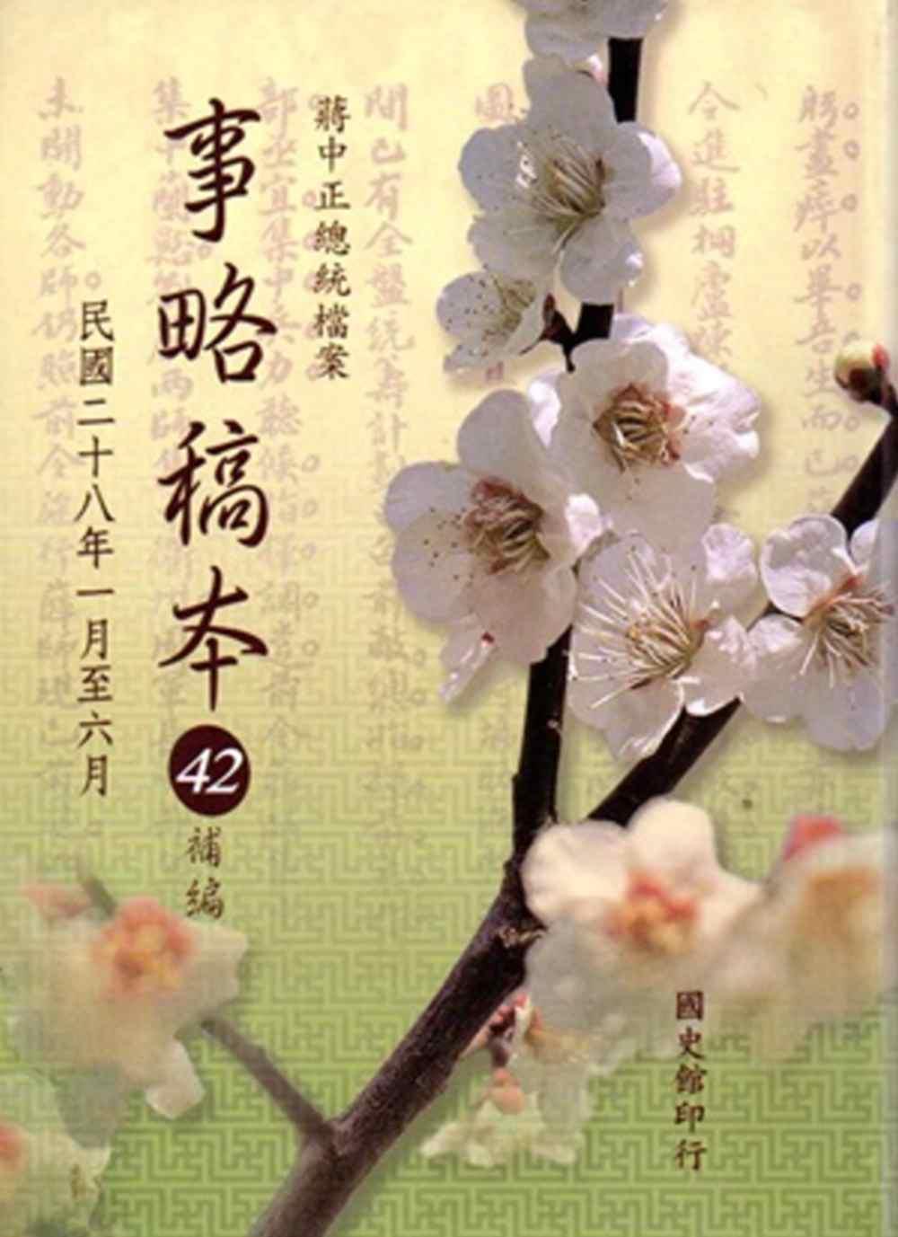 蔣中正總統檔案:事略稿本42補編民國二十八年一月至六月 [軟精裝]