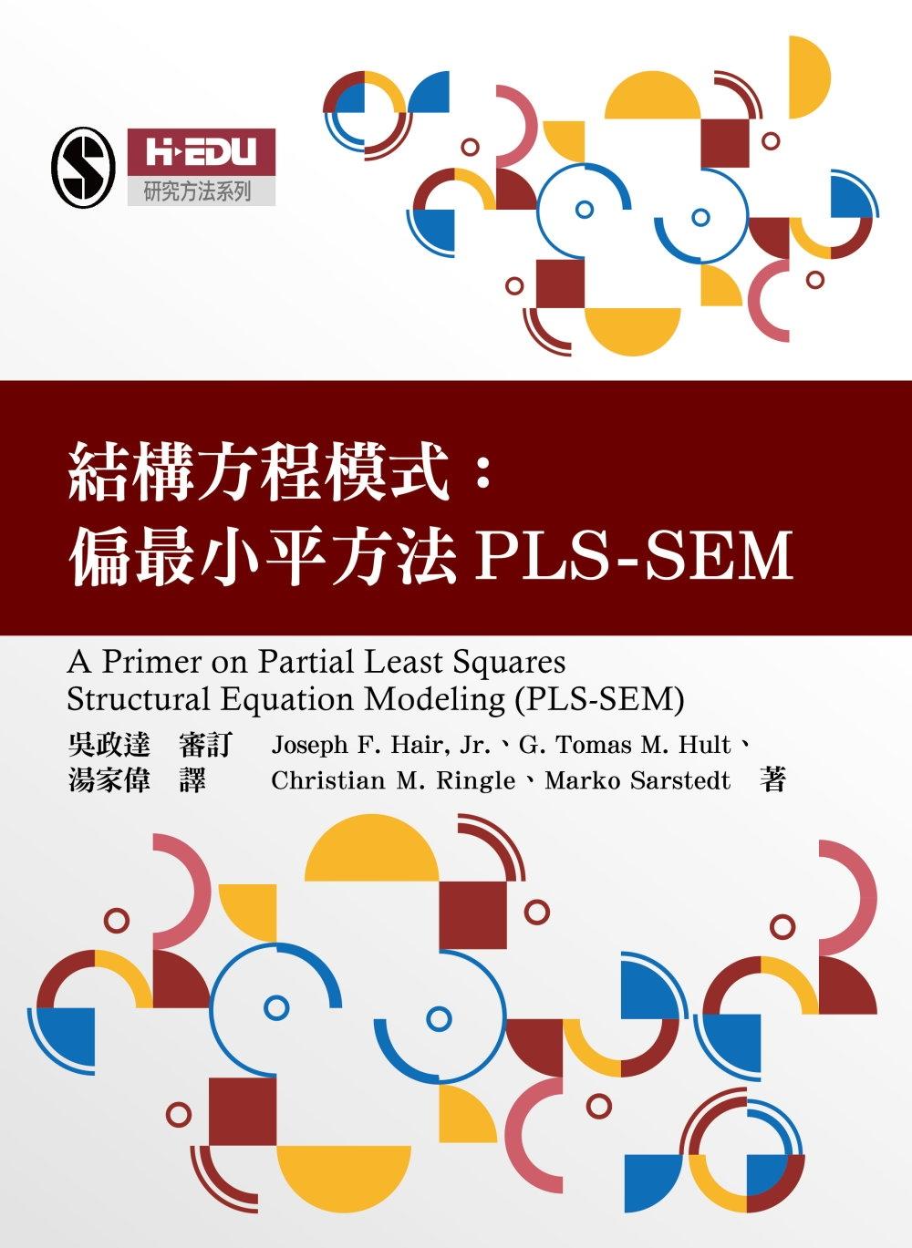 結構方程模式:偏最小平方法PLS-SEM