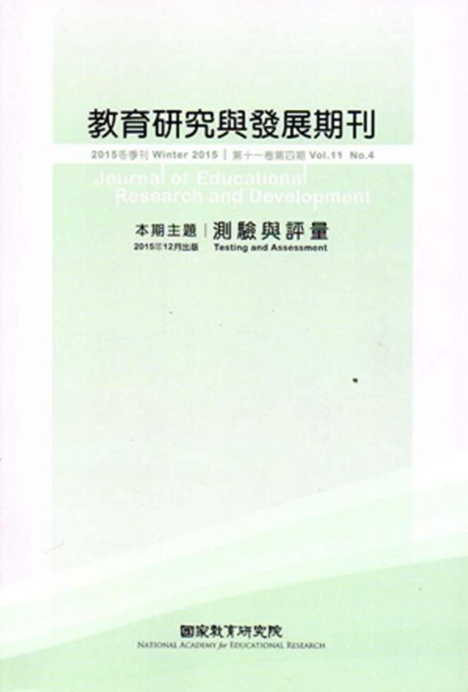 教育研究與發展期刊第11卷4期(104年冬季刊)