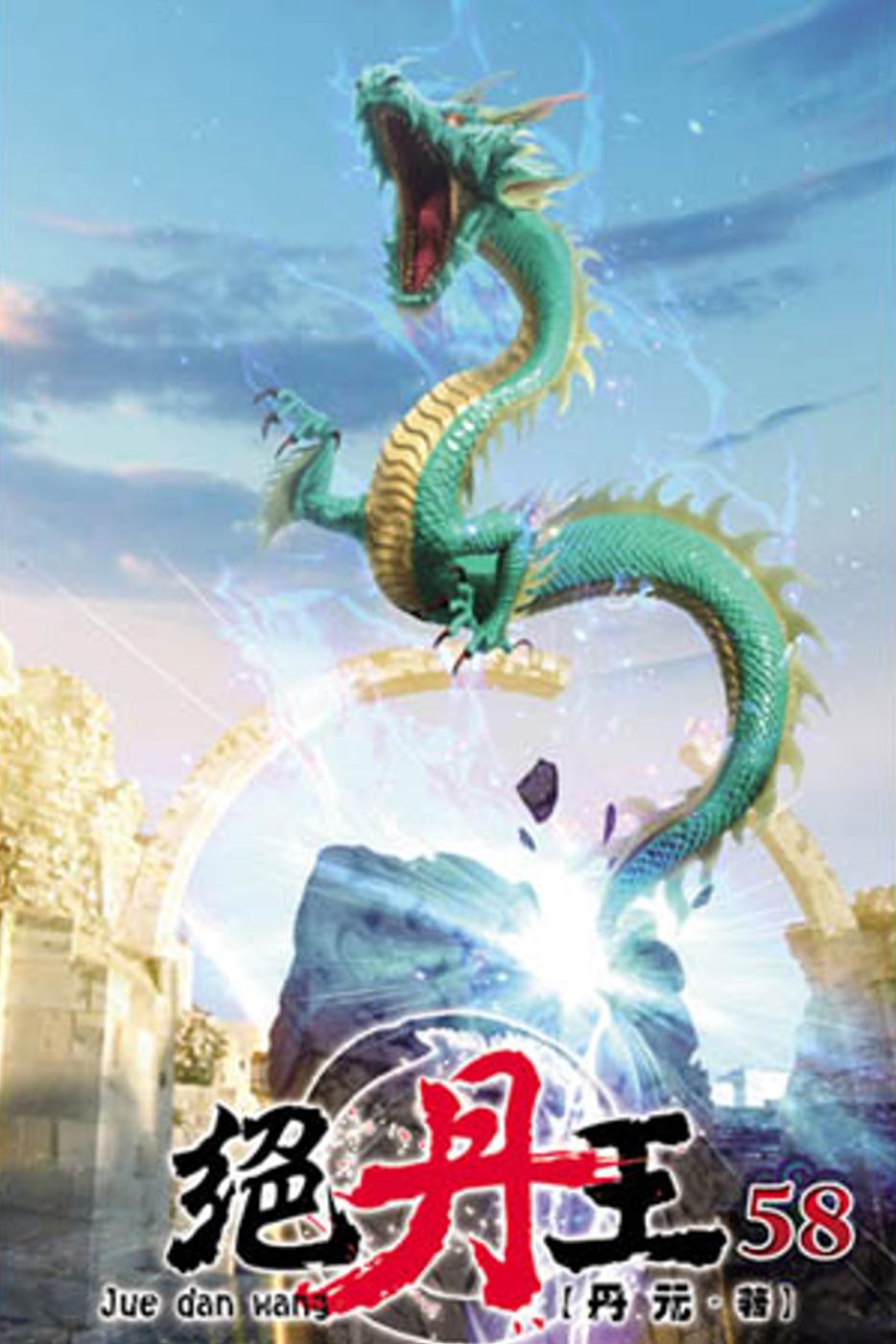 絕丹王58