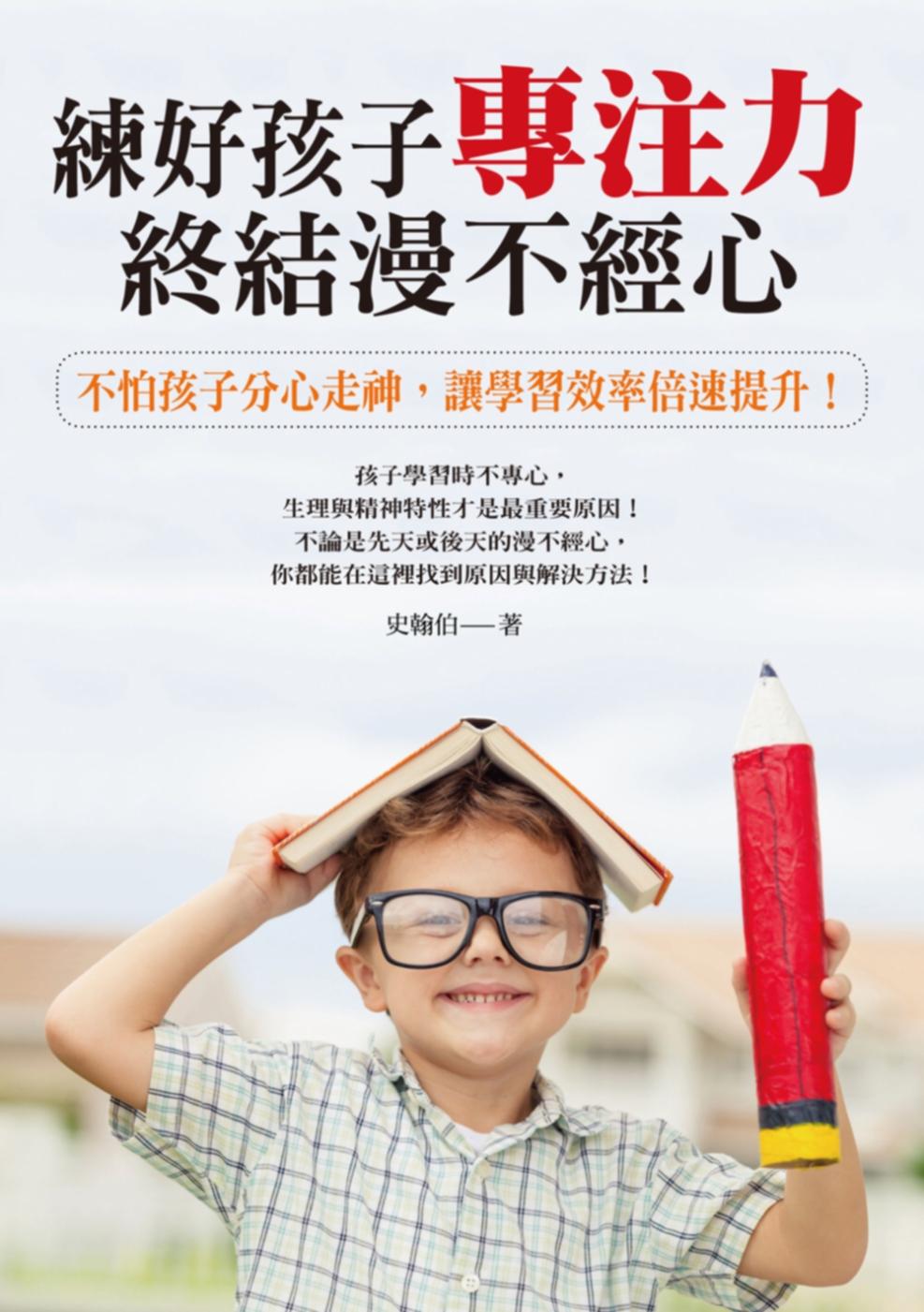 練好孩子專注力,終結漫不經心:不怕孩子分心走神,讓學習效率倍速提升!