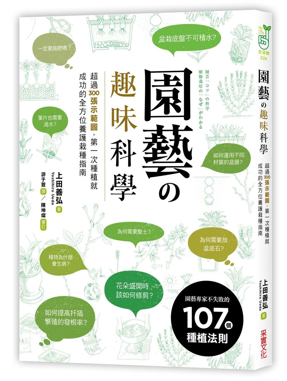 園藝の趣味科學:超過300張示範圖,園藝專家不失敗的107個種植法則