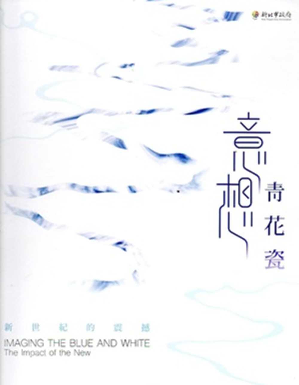 意想青花瓷:新世紀的震撼