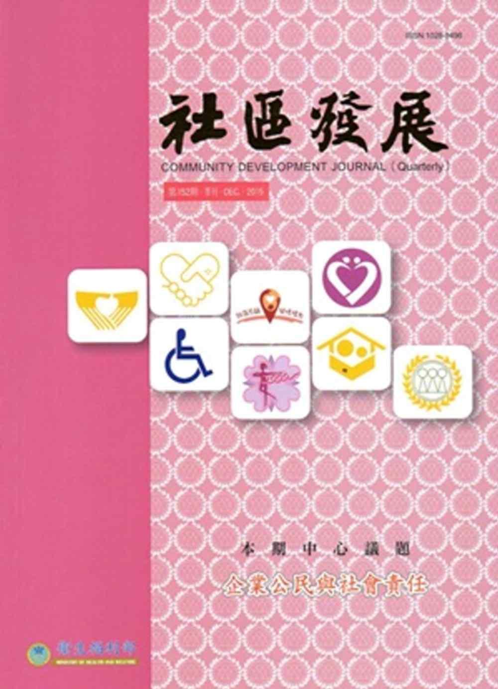 社區發展季刊152期:企業公民與社會責任(2015/12)