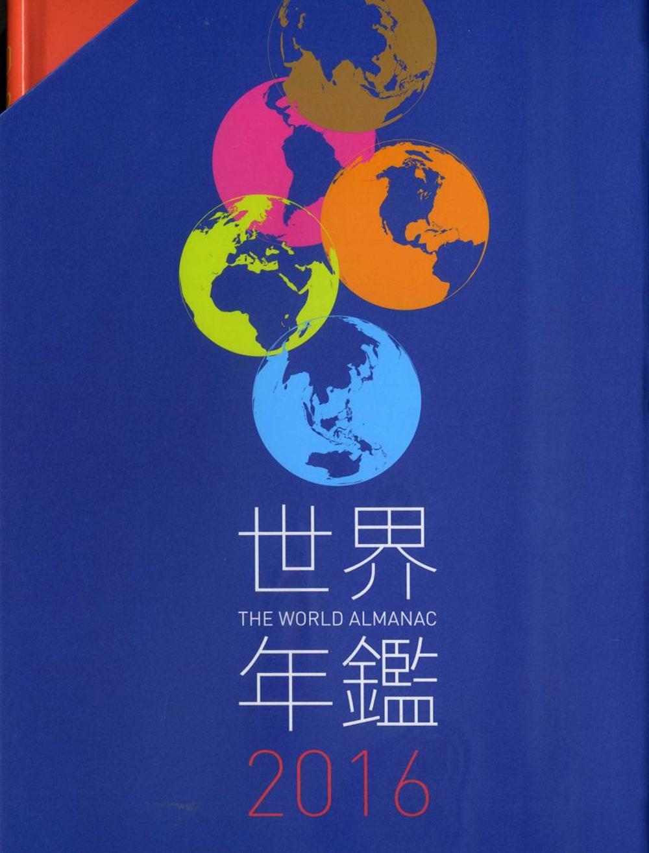 2016世界年鑑(附2016中華民國名人錄)