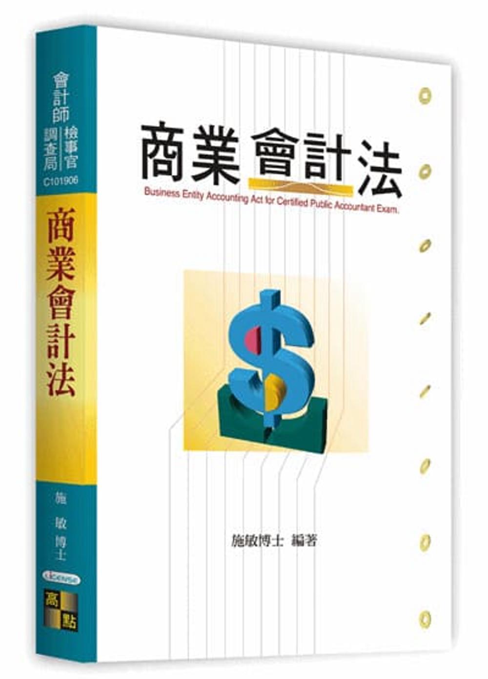 ◤博客來BOOKS◢ 暢銷書榜《推薦》商業會計法