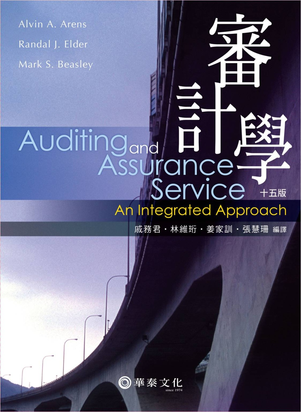 審計學^(Arens Auditing and Assurance Services: A