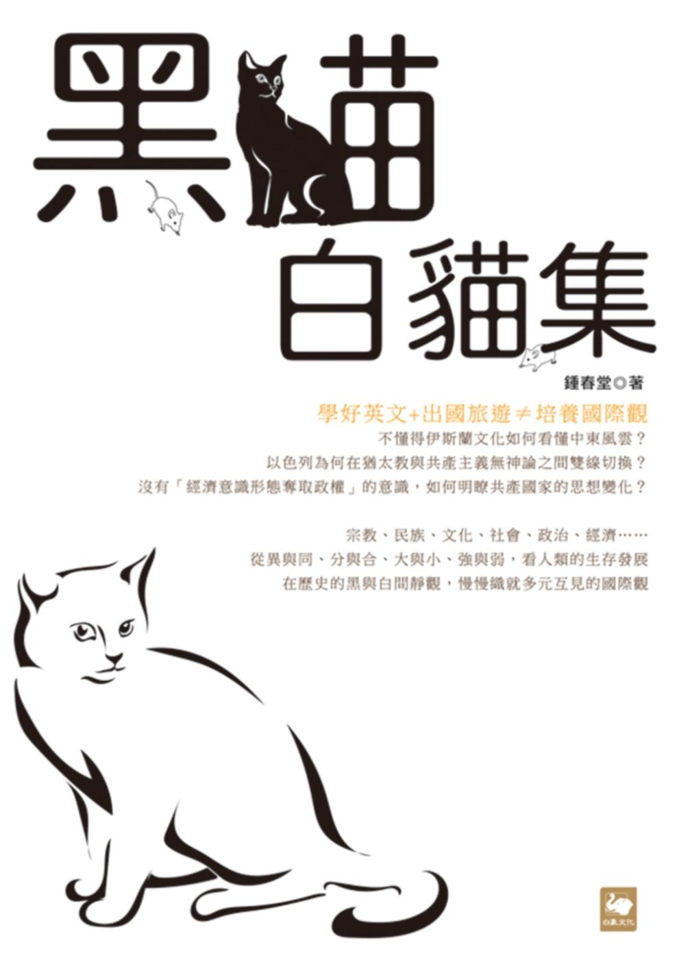 黑貓白貓集