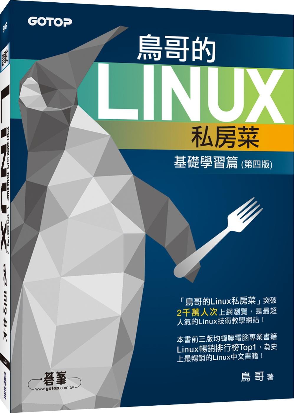 鳥哥的Linux私房菜:基礎學...