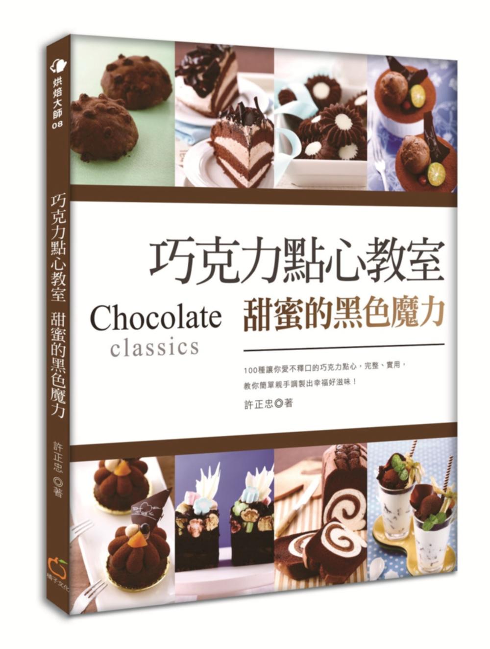 巧克力點心教室:甜蜜的黑色魔力(更新版)