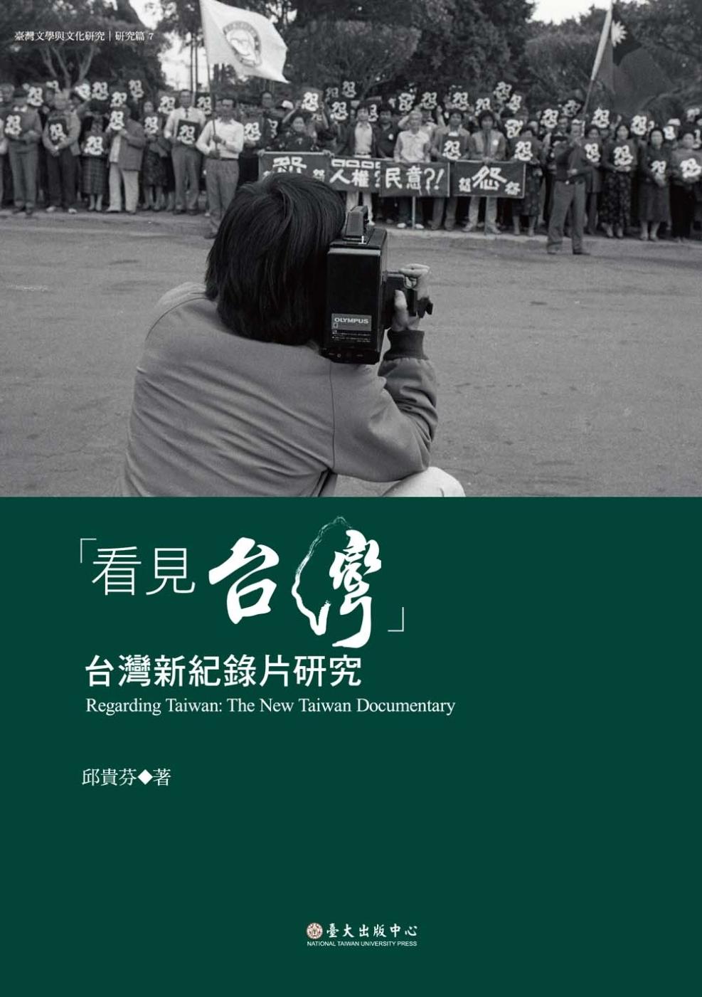 「看見台灣」:台灣新紀錄片研究