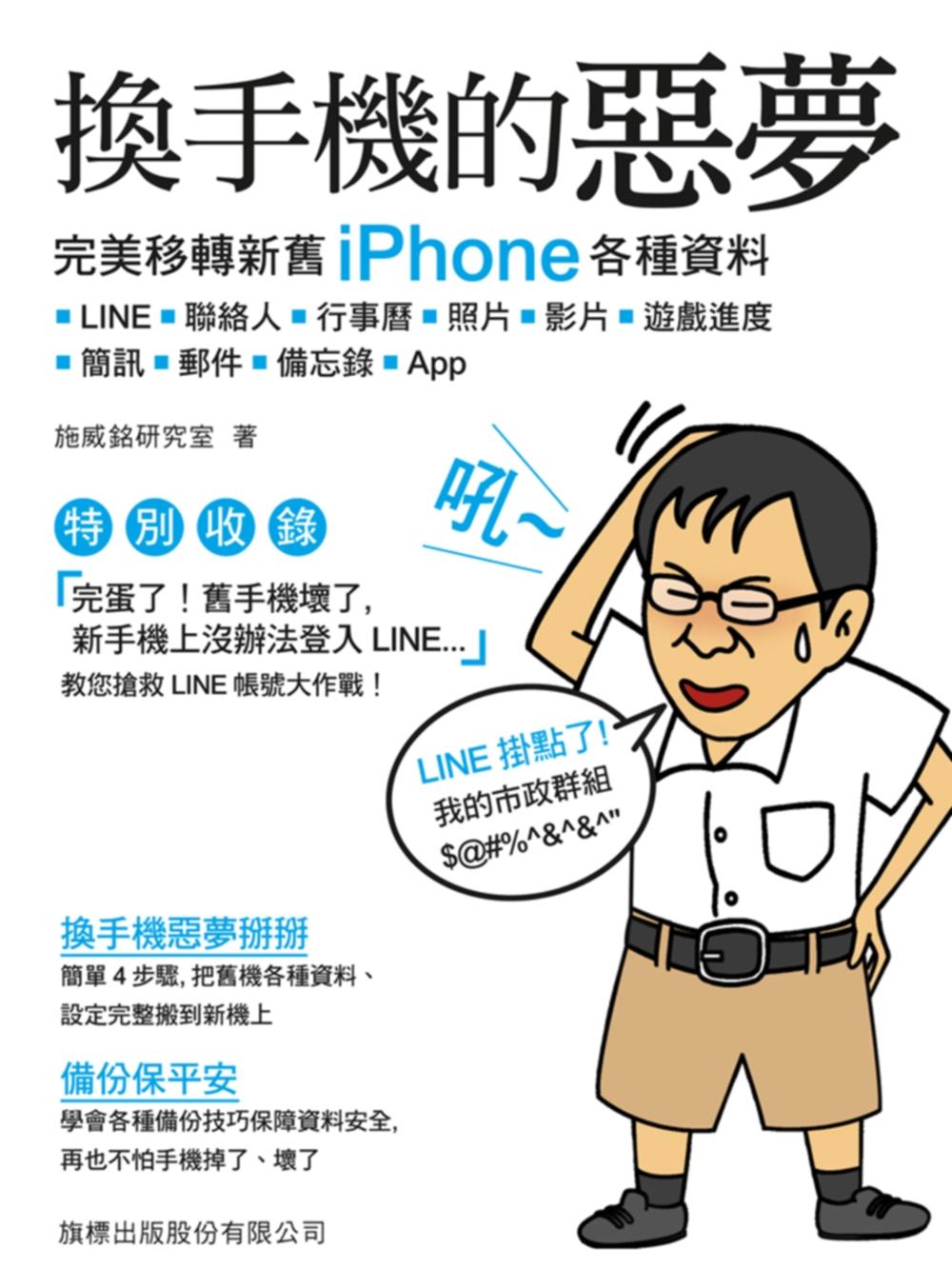 換手機的惡夢:完美移轉新舊 iPhone 各種資料: LINE、聯絡人、行事曆、照片、影片