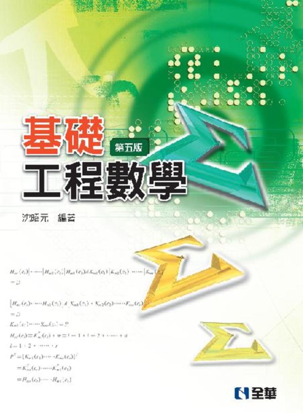基礎工程數學(第五版)