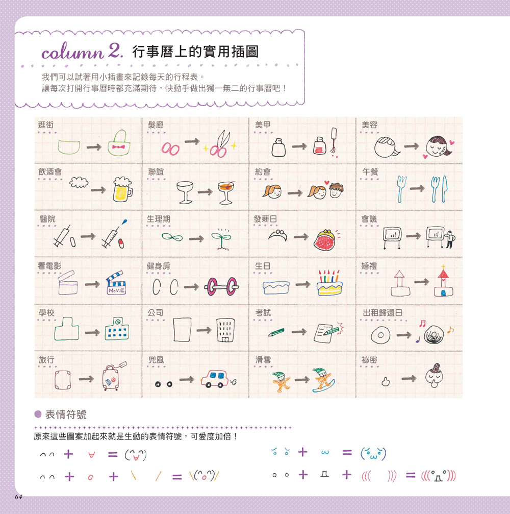 ◤博客來BOOKS◢ 暢銷書榜《推薦》小小創意,激發你的畫畫超能力:5位日本人氣插畫家×636個卡哇伊圖案