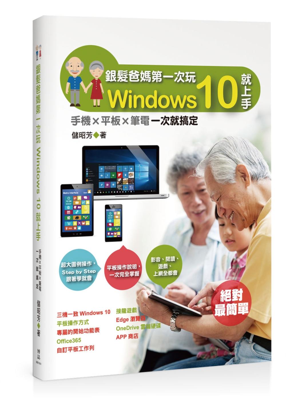 銀髮爸媽第一次玩Windows...