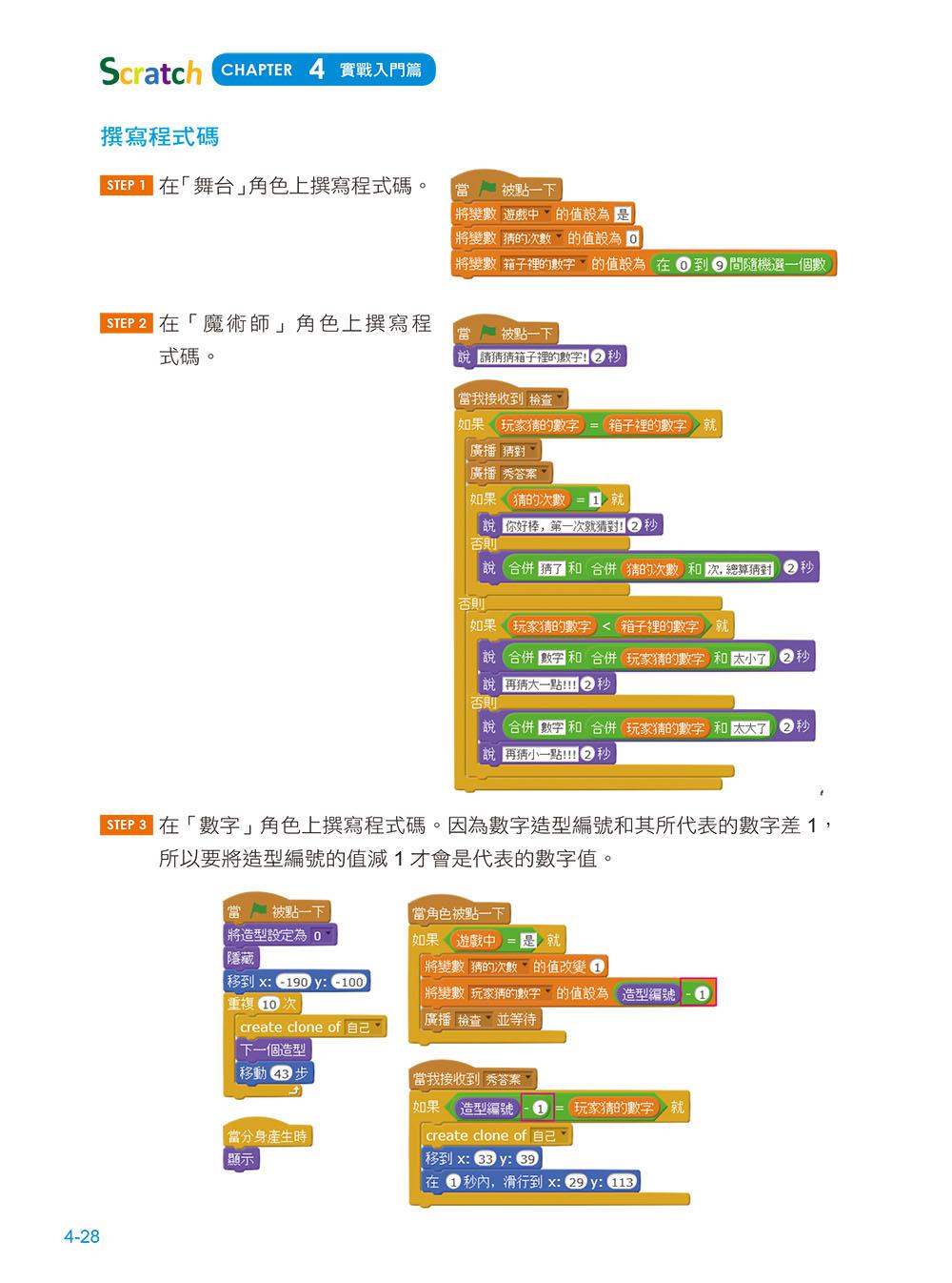 http://im1.book.com.tw/image/getImage?i=http://www.books.com.tw/img/001/070/34/0010703424_b_04.jpg&v=5694f1dd&w=655&h=609