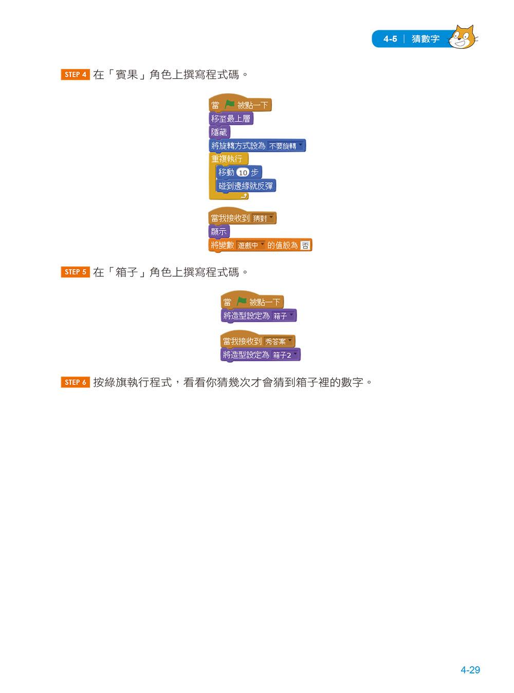 http://im2.book.com.tw/image/getImage?i=http://www.books.com.tw/img/001/070/34/0010703424_b_05.jpg&v=5694f1dd&w=655&h=609
