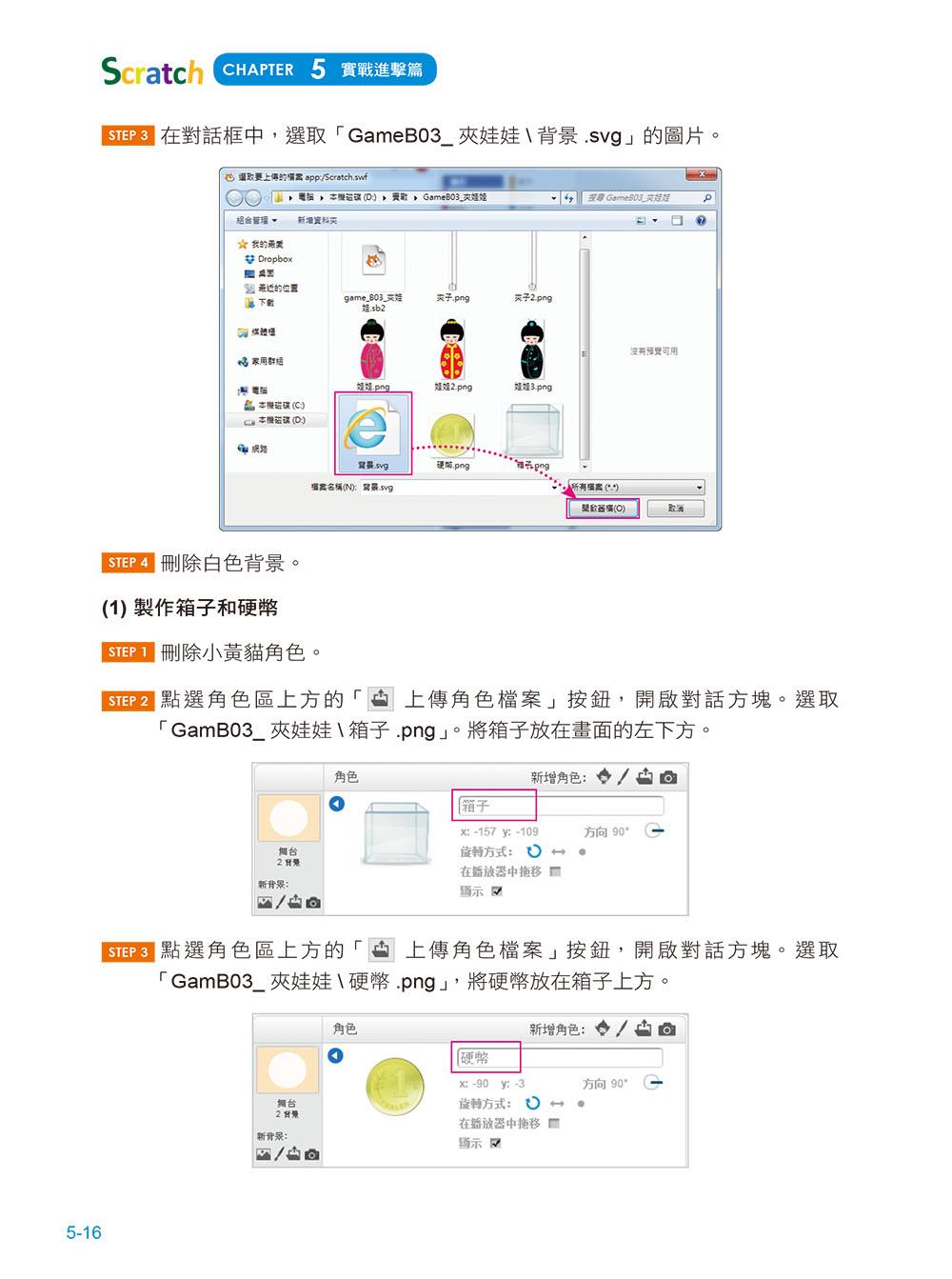 http://im2.book.com.tw/image/getImage?i=http://www.books.com.tw/img/001/070/34/0010703424_b_07.jpg&v=5694f1dd&w=655&h=609