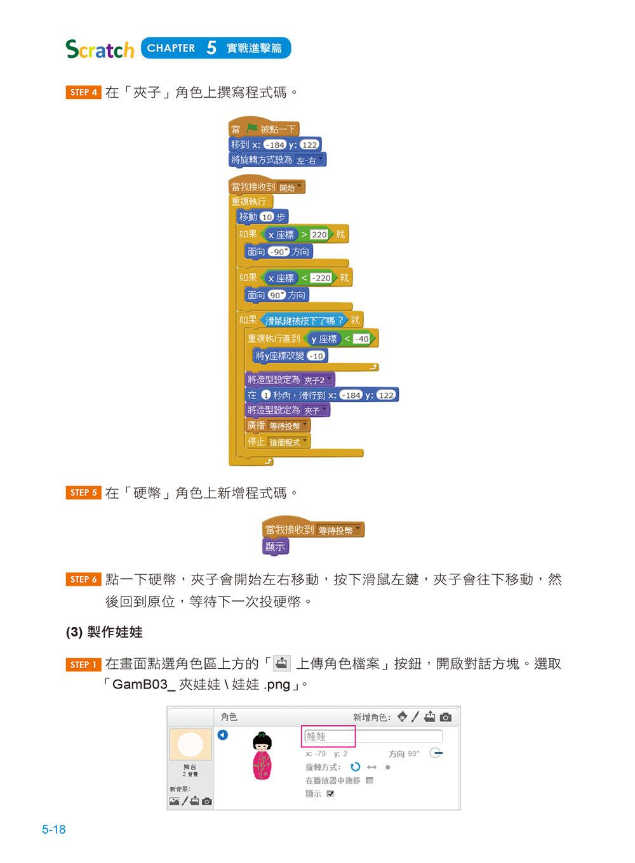 http://im2.book.com.tw/image/getImage?i=http://www.books.com.tw/img/001/070/34/0010703424_b_09.jpg&v=5694f1de&w=655&h=609