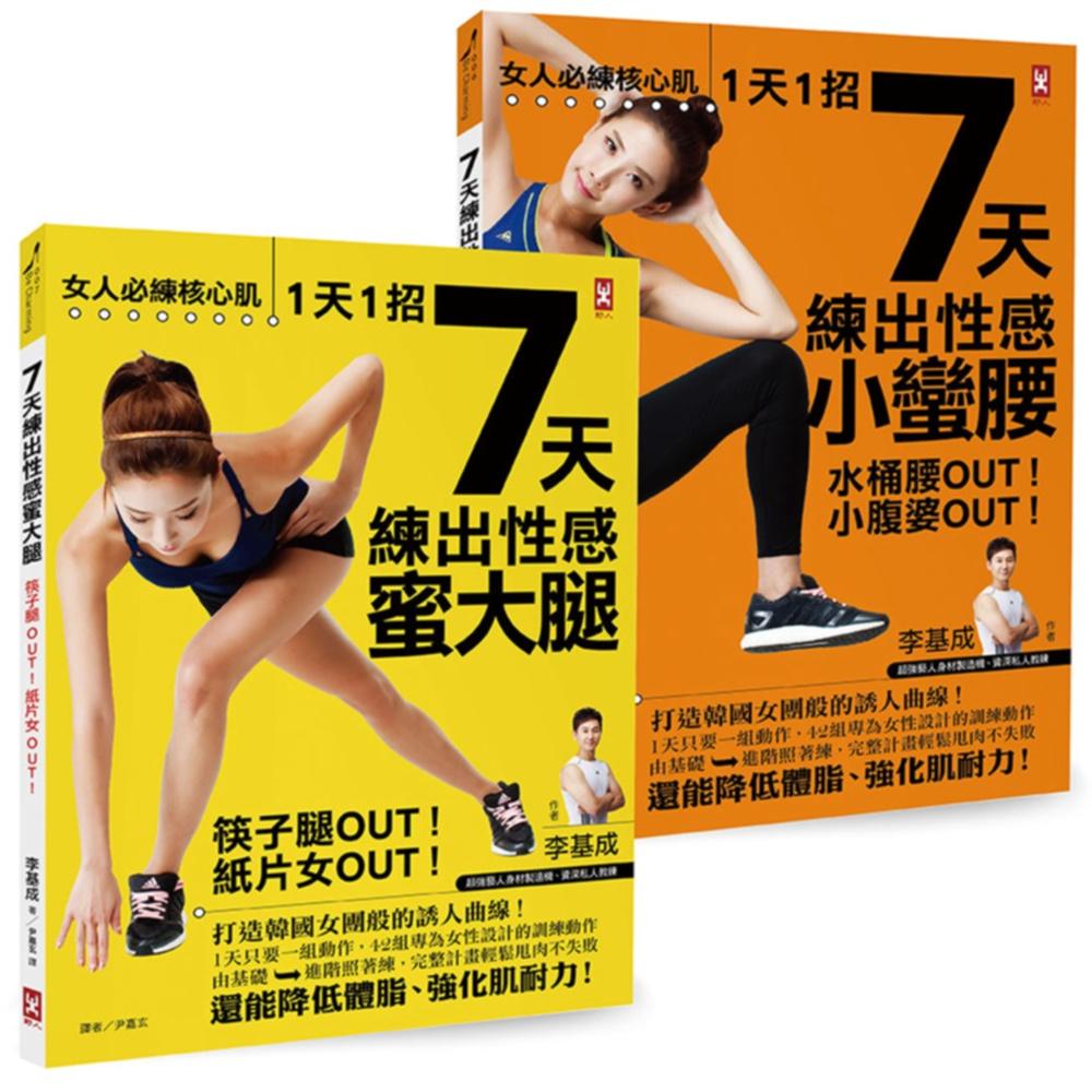 女人必練核心肌!(套書)1天1招7天練出性感小蠻腰+蜜大腿