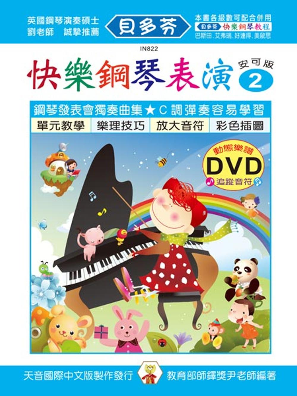 貝多芬 快樂鋼琴表演教本2 動態樂譜DVD