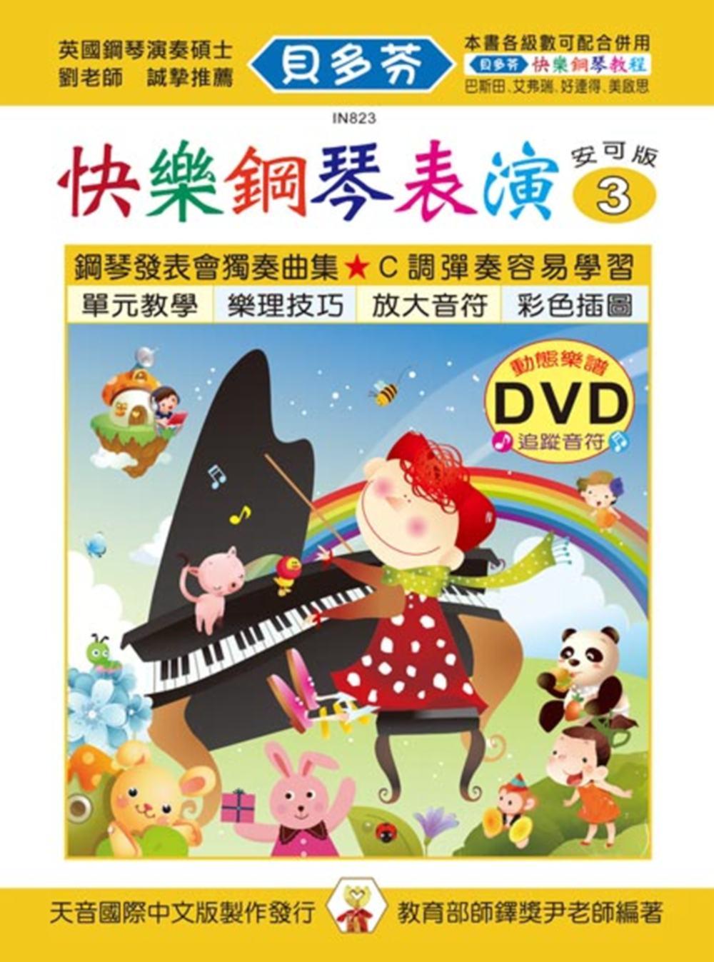 貝多芬 快樂鋼琴表演教本3 動態樂譜DVD