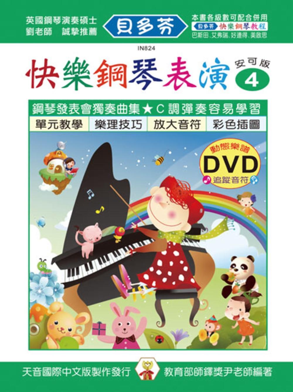 貝多芬 快樂鋼琴表演教本4 動態樂譜DVD
