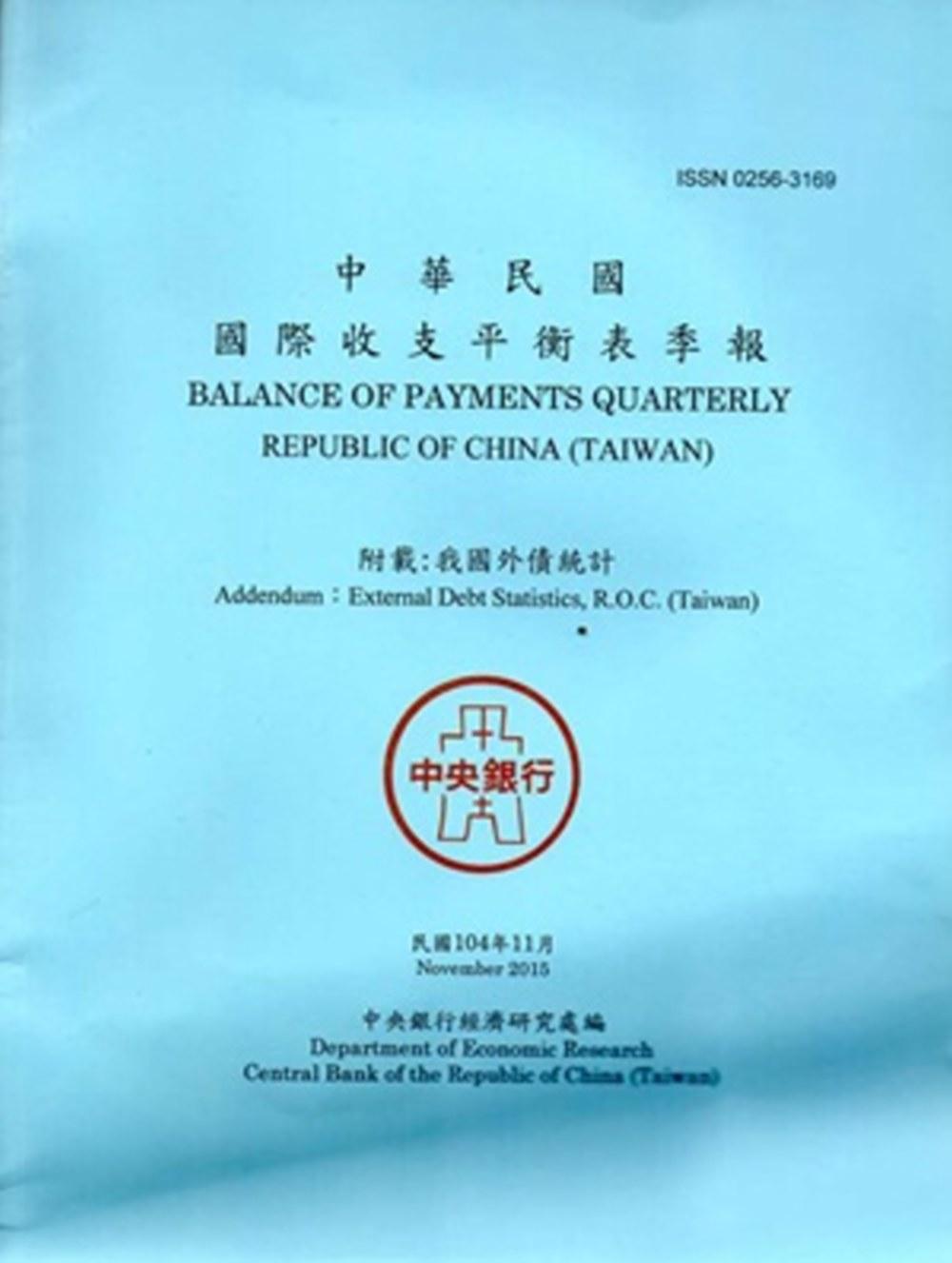 中華民國國際收支平衡表季報104.11