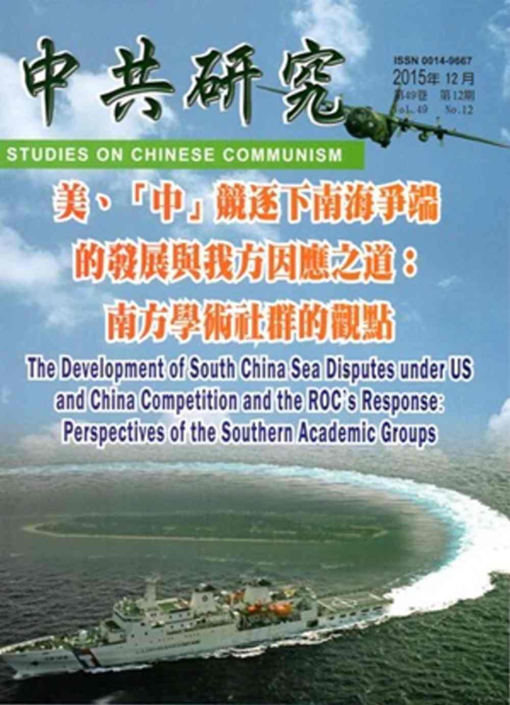 中共研究月刊第49卷12期^(104 12^)^(105年1月起改雙月刊 每單月25日出刊
