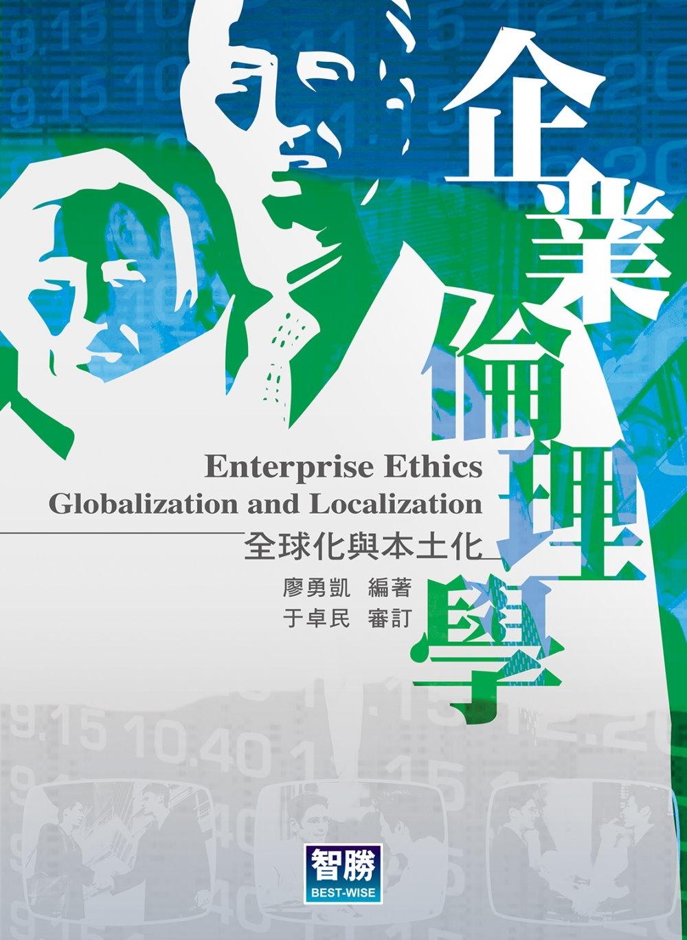 企業倫理學:全球化與本土化(二版)